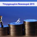 Το Νομοθετικό Τοπίο για τις Ρυθμίσεις Χρεών για το 2015 (1) (2)
