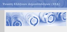 ένωση-ελλήνων-δημοσιολόγων