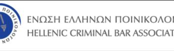 Ένωση Ελλήνων Ποινικολόγων
