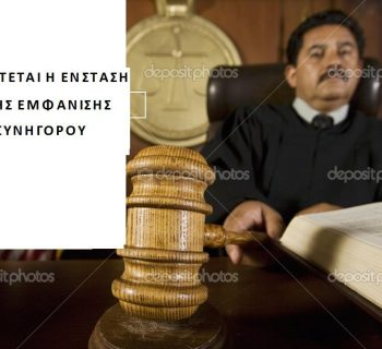 Portrait of a mature judge pounding the gavel in the courtroom